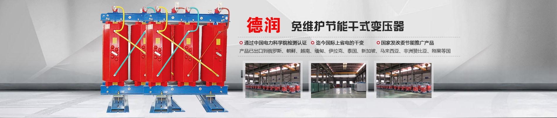 盘锦干式变压器厂家